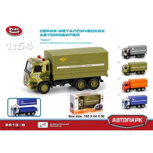 1:54 металлический грузовик ВС