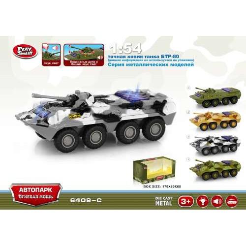 1:54 металлический танк БТР-80(ОМОН)