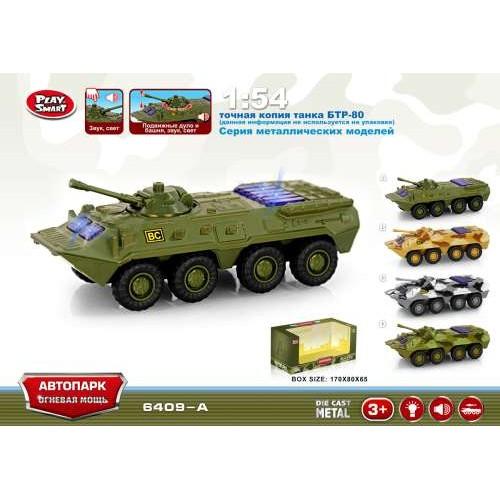 1:54 металлический танк БТР-80