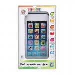 Знайка интерактивный смартфон (фрукты) 1TOY