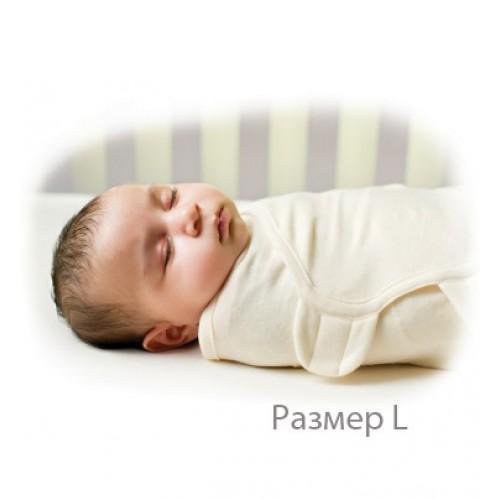 Конверт на липучке SwaddleMe Organic, размер L, кремовый Summer Infant